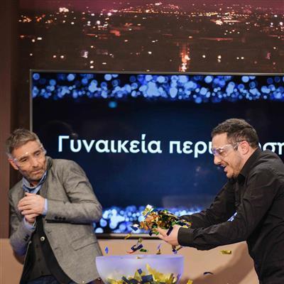 CELEBRITY GAME NIGHT - 12o ΕΠΕΙΣΟΔΙΟ