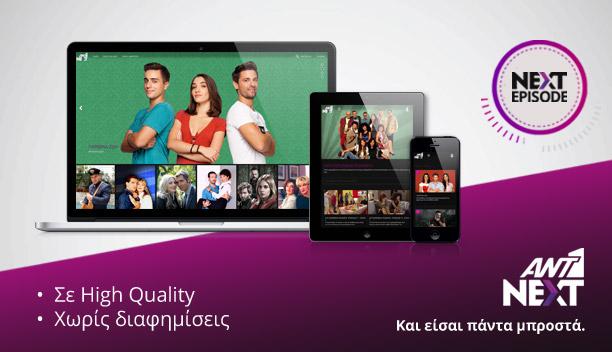 Δείτε στο ANT1 Next επεισόδια δημοφιλών σειρών μας πριν παίξουν στην τηλεόραση