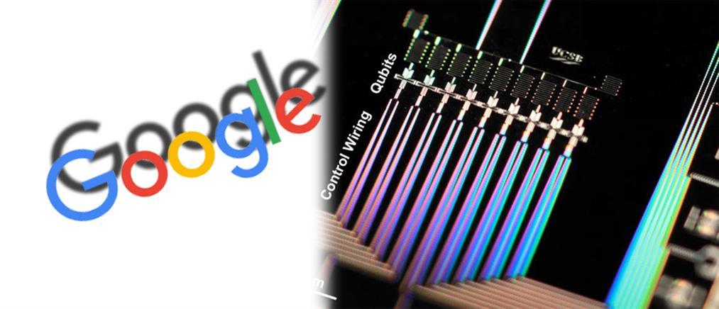 H Google παρουσίασε παγκόσμιο κβαντικό υπολογιστή