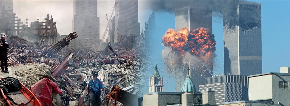 11η Σεπτεμβρίου: Η μέρα που πάγωσε η ανθρωπότητα