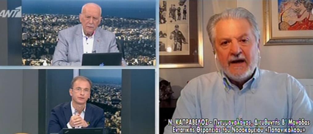 Καπραβέλος στον ΑΝΤ1 για κορονοϊό: το τρίτο κύμα της πανδημίας δε λέει να φύγει (βίντεο)