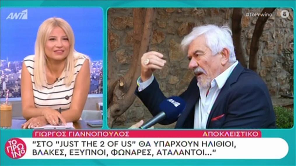 Ο Γιώργος Γιαννόπουλος στην εκπομπή «Το Πρωινό»