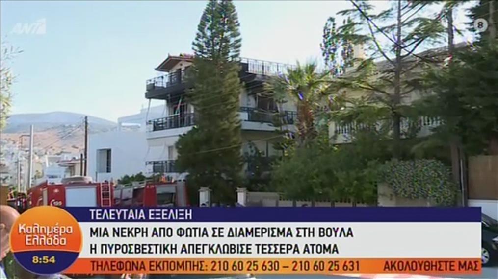 Νεκρή από πυρκαγιά σε διαμέρισμα στη Βούλα