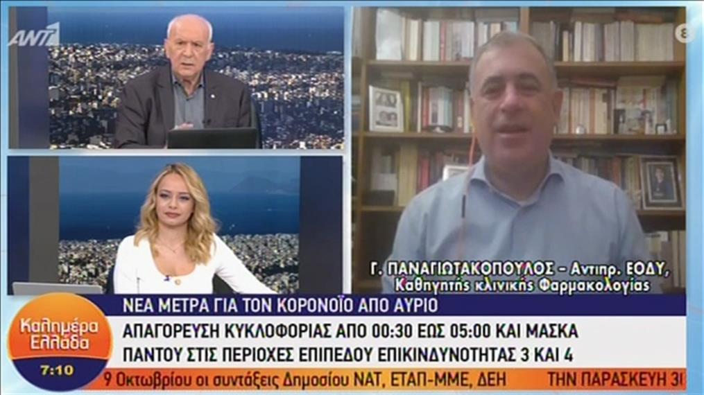 Ο Γεώργιος Παναγιωτακόπουλος στην εκπομπή «Καλημέρα Ελλάδα»