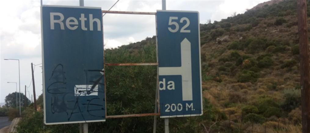 """Πινακίδες κατεστραμμένες, """"αόρατες"""" ή με γκράφιτι παγίδες για τους οδηγούς (εικόνες)"""