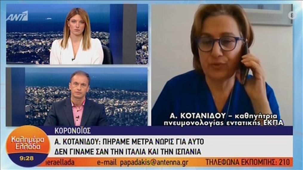 Η Αναστασία Κοτανίδου στην εκπομπή «Καλημέρα Ελλάδα»