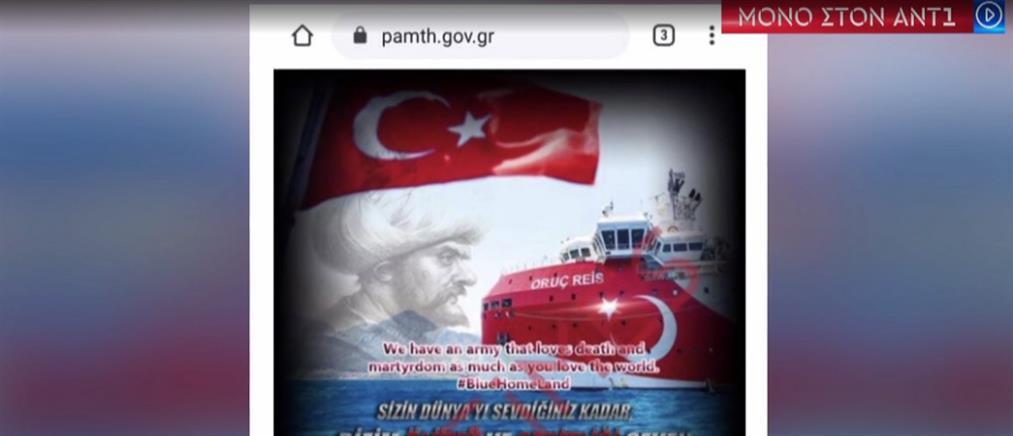 """Τουρκικός κυβερνοπόλεμος κατά της Ελλάδας – νέα """"χτυπήματα"""" (βίντεο)"""