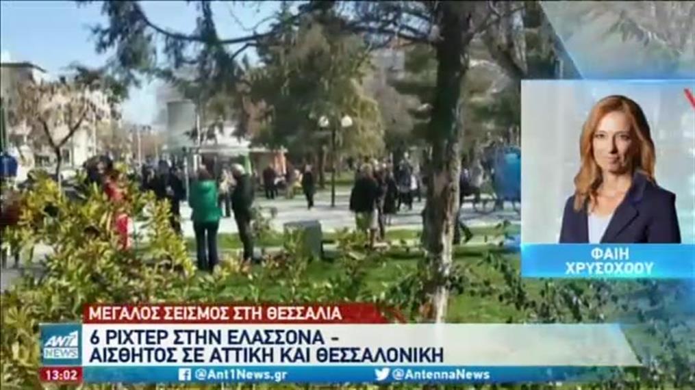 6 Ρίχτερ σκόρπισαν τον τρόμο στη Θεσσαλία