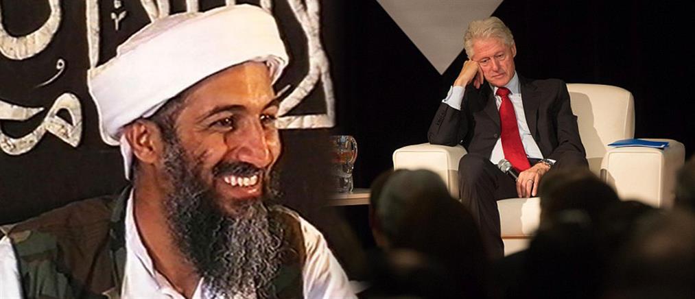 Μπιλ Κλίντον: Γιατί δεν σκότωσα νωρίτερα τον Οσάμα Μπιν Λάντεν…