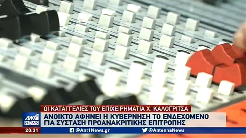 Πιθανή η σύσταση Προανακριτικής Επιτροπής μετά τις καταγγελίες Καλογρίτσα
