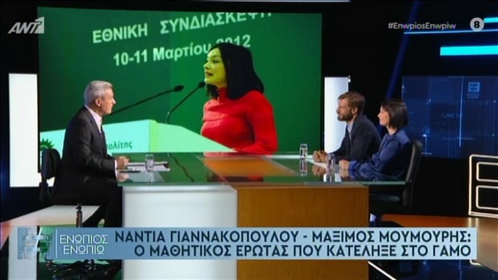 Η Νάντια Γιαννακοπούλου και ο Μάξιμος Μουμούρης στην εκπομπή «Ενώπιος Ενωπίω»
