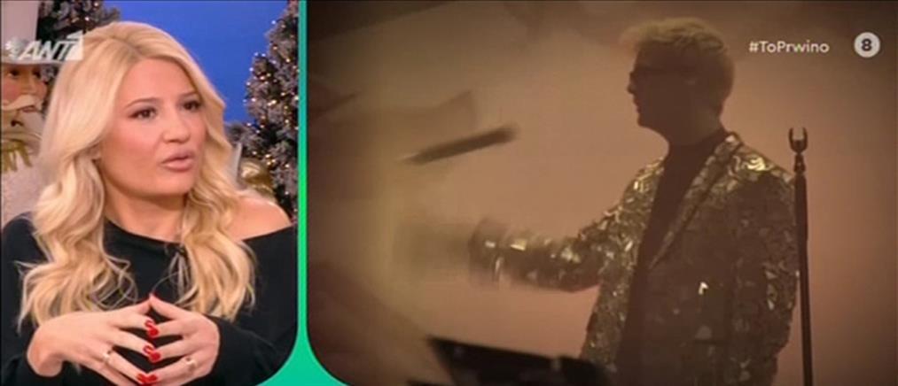 Ο Νίνο, το χαλασμένο μικρόφωνο και η λαμπερή πρεμιέρα (βίντεο)