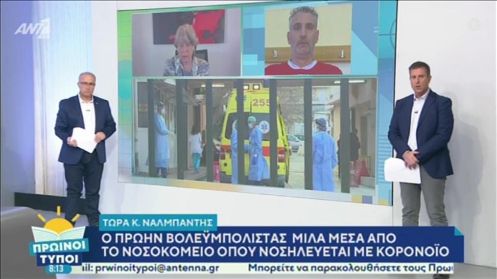 Ο Κώστας Ναλμπάντης μιλά μέσα από το νοσοκομείο, στην εκπομπή «Πρωινοί Τύποι»