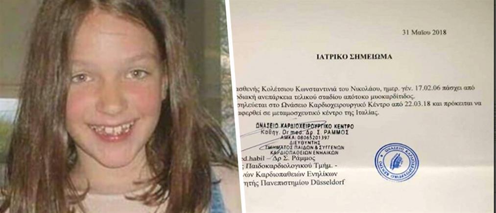 Έκκληση για βοήθεια από τους γονείς της 12χρονης Κωνσταντίνας
