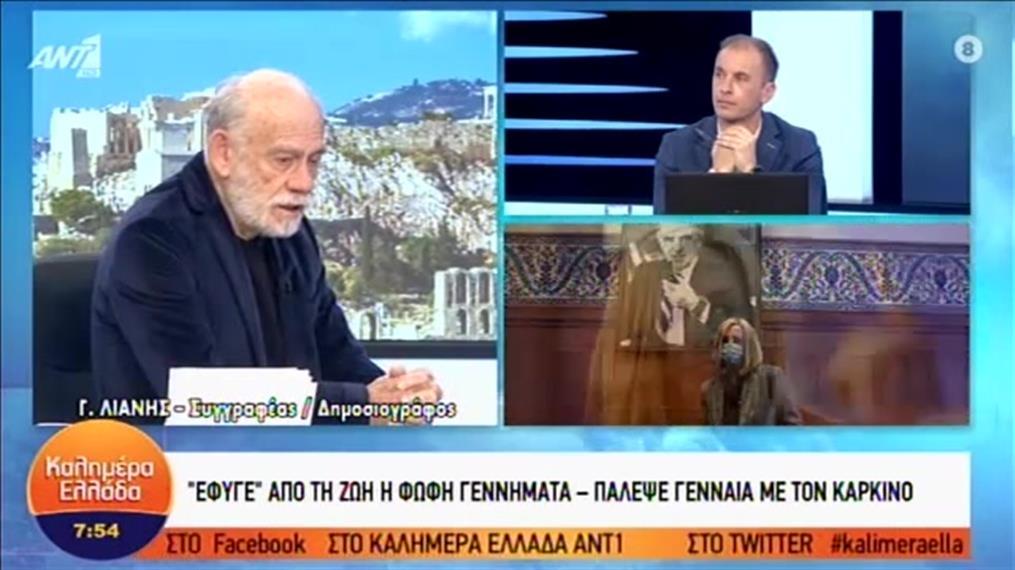 Καλημέρα Ελλάδα: Λιάνης και Μακρή μιλούν για την Φώφη Γεννηματά