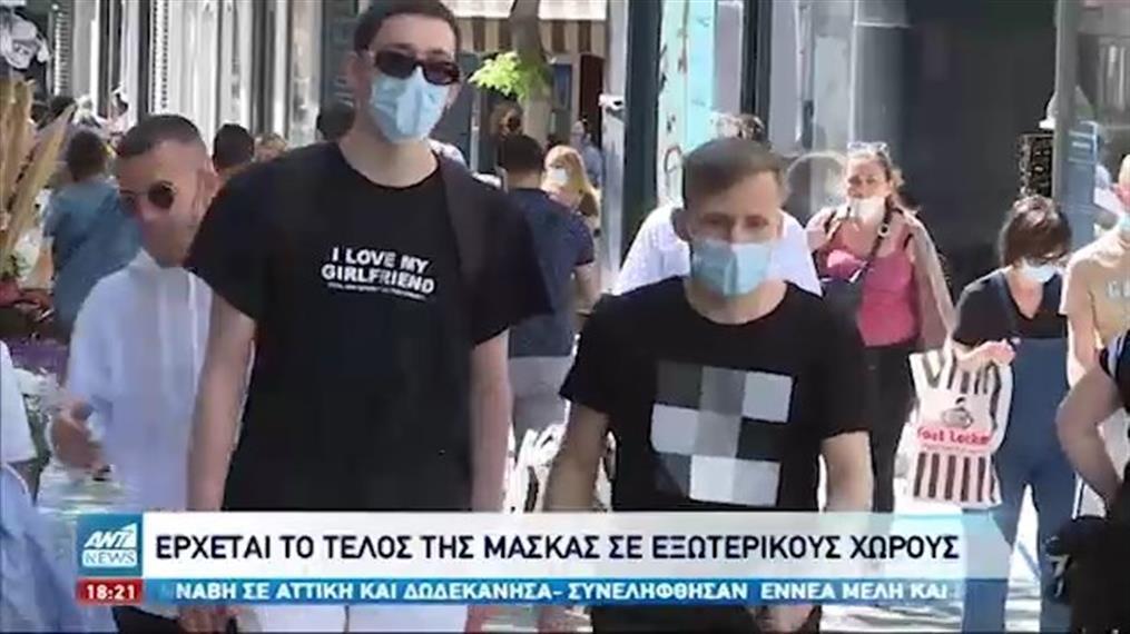 """Άρση μέτρων: οι ειδικοί εξετάζουν πότε θα """"πέσουν οι μάσκες"""""""