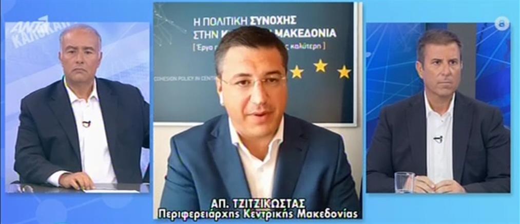 Τζιτζικώστας στον ΑΝΤ1: Μη επιστρεπτέα η  χρηματοδότηση στις επιχειρήσεις της Κεντρικής Μακεδονίας (βίντεο)