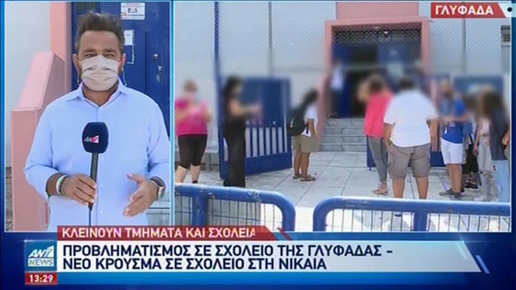 Κορονοϊός: κρούσμα σε σχολείο στην Γλυφάδα
