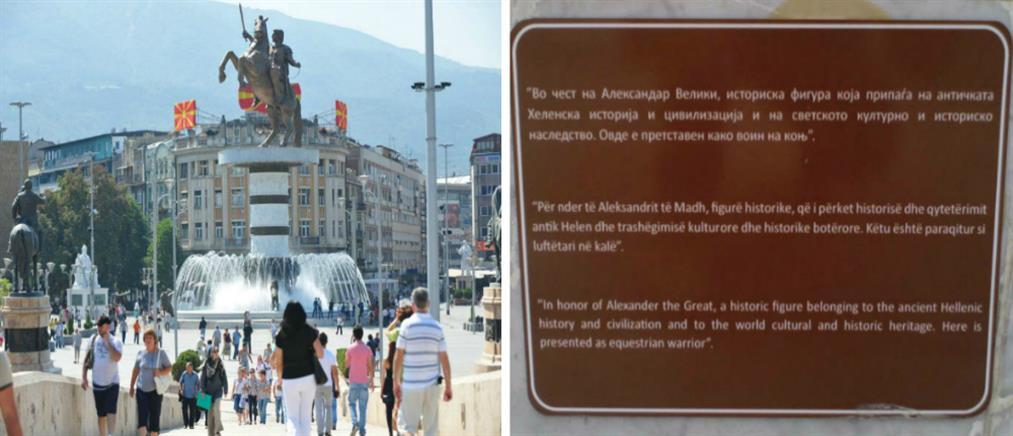 ΣΥΡΙΖΑ: έμπρακτη αναγνώριση της ελληνικότητας της αρχαίας Μακεδονίας