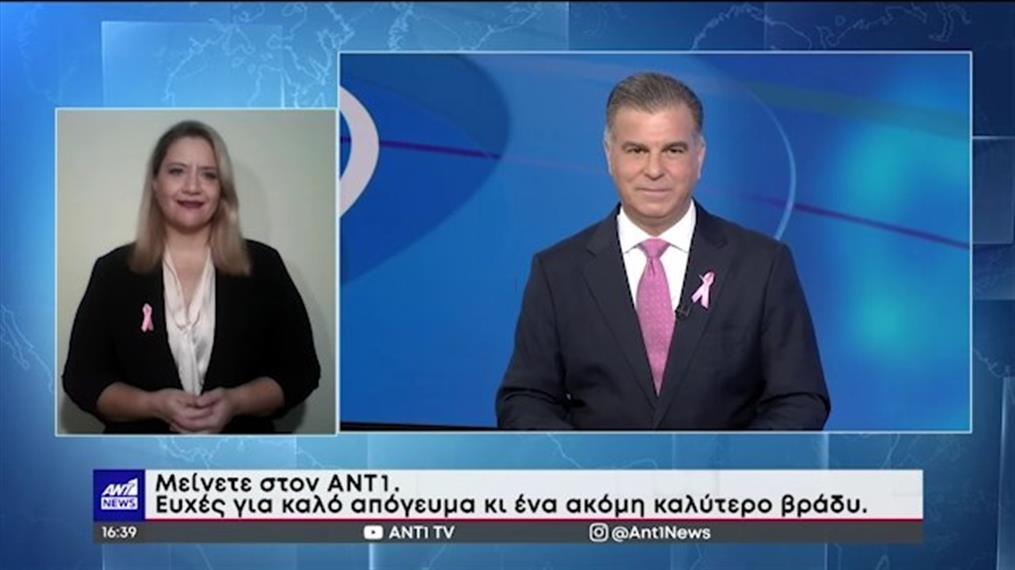 ANT1 NEWS 20-10-2021 ΣΤΗ ΝΟΗΜΑΤΙΚΗ