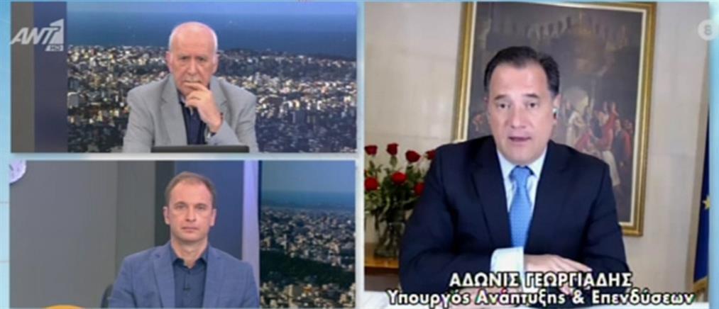 Γεωργιάδης στον ΑΝΤ1: πρέπει να αντιμετωπίσουμε την πανδημία χωρίς να καταστρέψουμε την οικονομία (βίντεο)