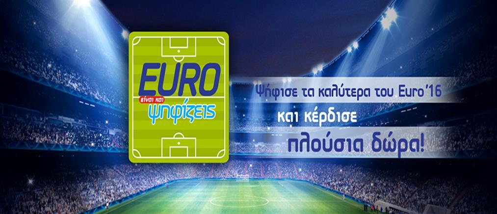 """Euro είναι και ψηφίζεις"": Το καλύτερο goal της διοργάνωσης"