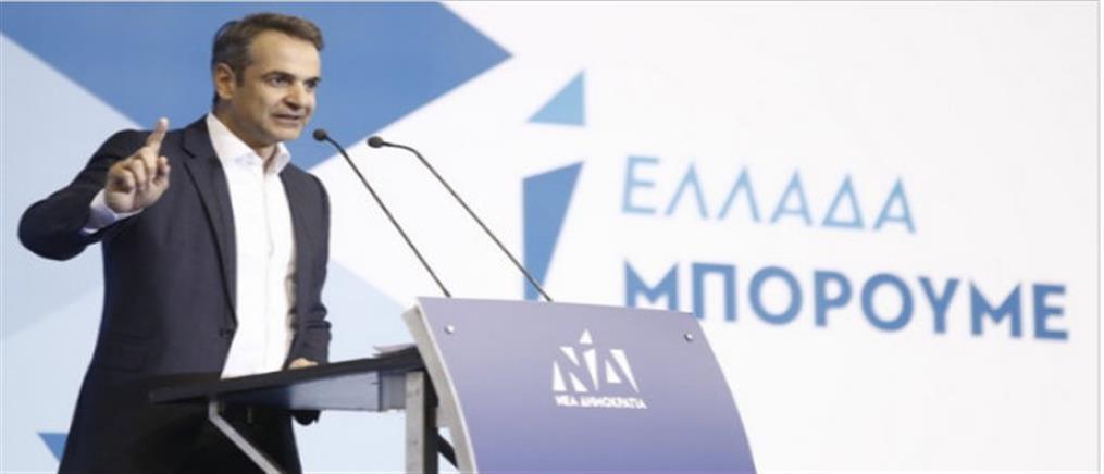 Μητσοτάκης: εξίσωση των επιτοκίων για ληξιπρόθεσμα χρέη Δημοσίου - ιδιωτών