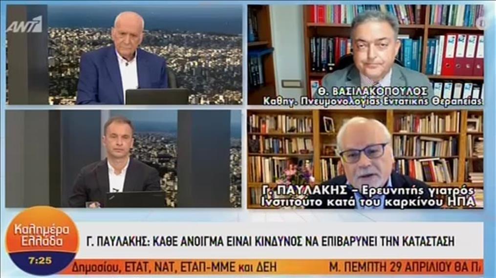 """Βασιλακόπουλος - Παυλάκης στην εκπομπή """"Καλημέρα Ελλάδα """""""