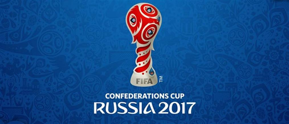 Confederations Cup: σπουδαίοι αγώνες και το καλοκαίρι στα πρακτορεία του ΟΠΑΠ