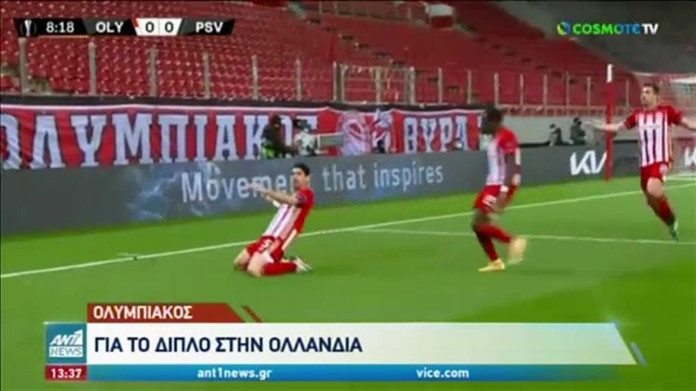 Europa League: ελπίδες πρόκρισης για τον Ολυμπιακό