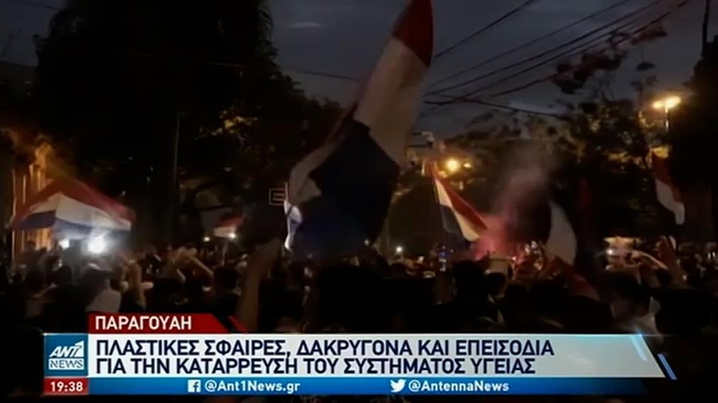 """Βίαια επεισόδια """"αμαύρωσαν"""" διαδηλώσεις"""