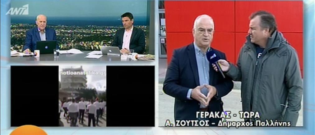 """Δήμαρχος Γέρακα στον ΑΝΤ1: οι μαθητές είχαν προειδοποιήσει για το """"Μακεδονία Ξακουστή"""" (βίντεο)"""