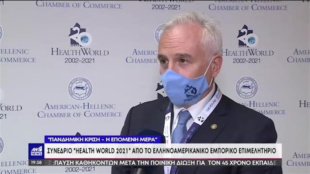 Health World 2021: Συνέδριο για την Υγεία στην Αθήνα