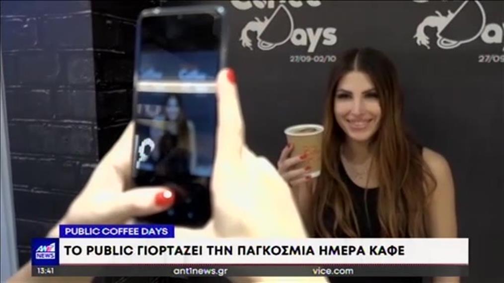 """Παγκόσμια Ημέρα Καφέ στα """"Public"""""""