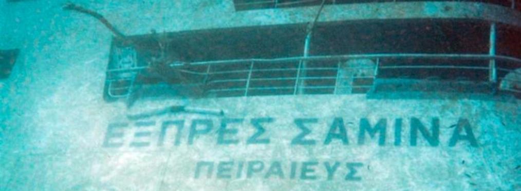 """""""Εξπρές Σάμινα"""": Η ναυτική τραγωδία που συγκλόνισε την Ελλάδα (εικόνες)"""