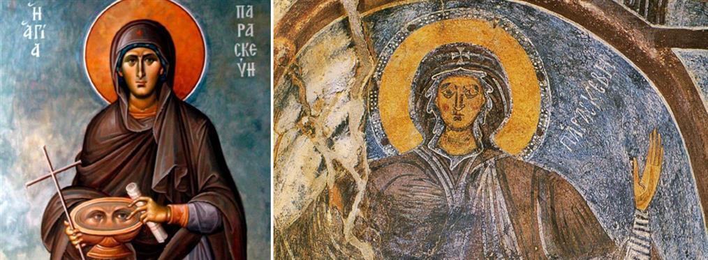 Αγία Παρασκευή: Η Προστάτιδα των ματιών που γιορτάζει σήμερα