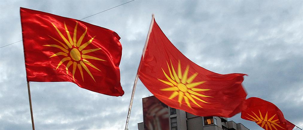 Βόρεια Μακεδονία: Αποσύρει τον Ήλιο της Βεργίνας από παντού