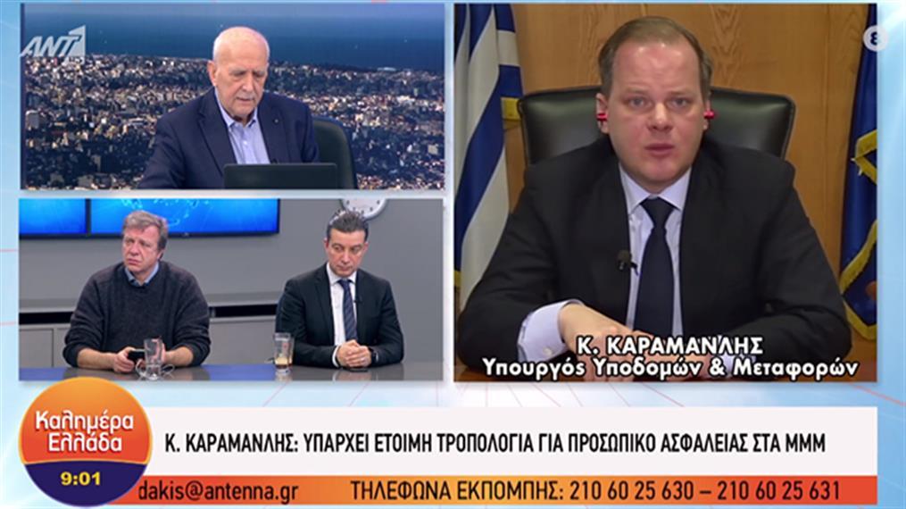 """Ο Υπουργός Μεταφορών, Κ. Καραμανλής στην εκπομπή """"Καλημέρα Ελλάδα"""""""