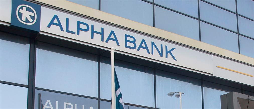 Καλύφθηκαν οι κεφαλαιακές ανάγκες της Alpha Bank