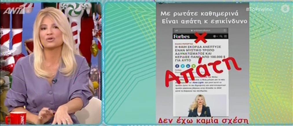 Φαίη Σκορδά: χρησιμοποιούν παράνομα το όνομα μου για  δίαιτα - απάτη (βίντεο)
