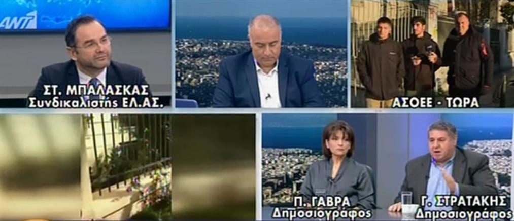 Μπαλάσκας στον ΑΝΤ1 για ΑΣΟΕΕ: ο αστυνομικός έχει δικαίωμα να προτάξει όπλο όταν κινδυνεύει (βίντεο)