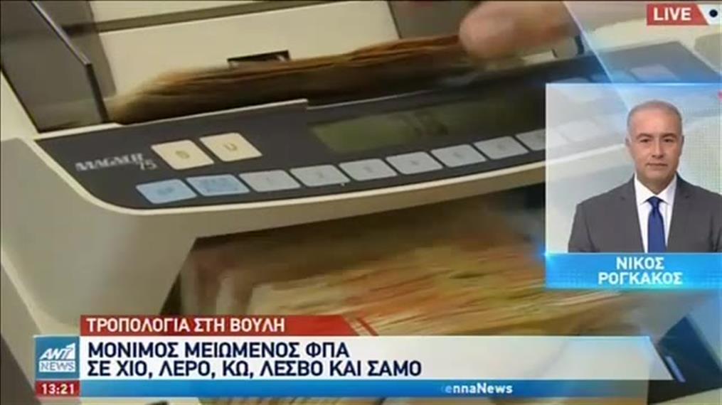 """""""Μόνιμη"""" η μείωση ΦΠΑ στα πέντε νησιά του Αιγαίου"""