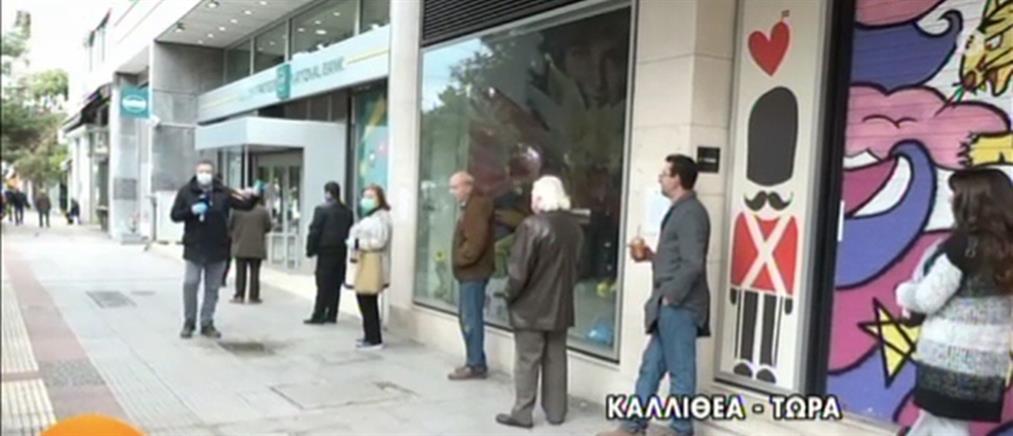 Ατελείωτες ουρές έξω από τις τράπεζες (εικόνες)
