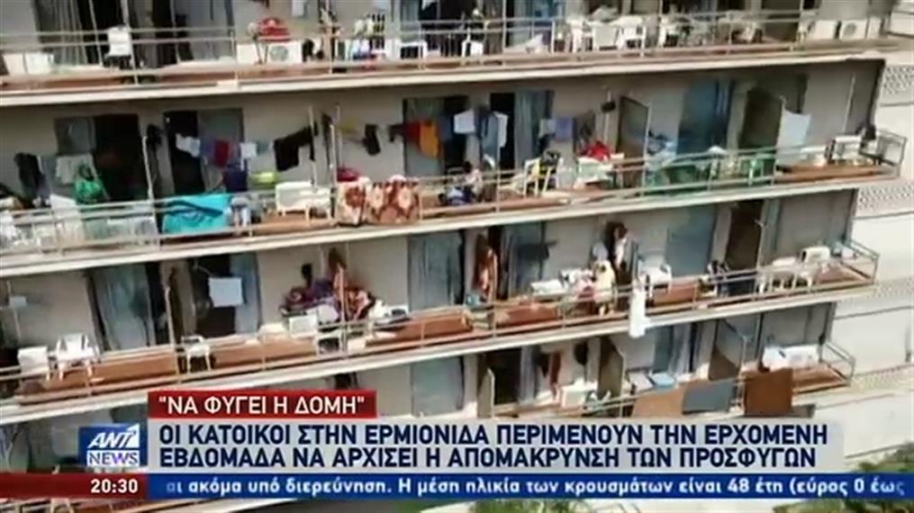 Κρανίδι: Το οριστικό κλείσιμο της δομής φιλοξενίας προσφύγων ζητούν οι κάτοικοι