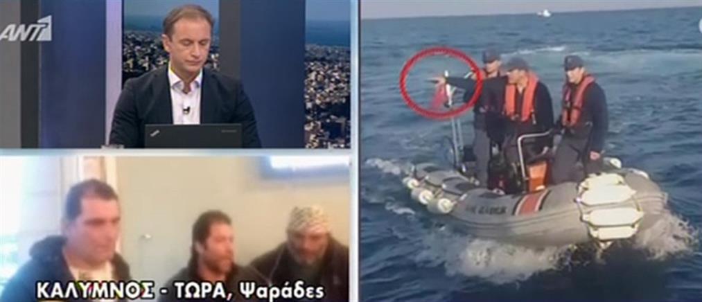 Ψαράδες από Κάλυμνο στον ΑΝΤ1: οι Τούρκοι έβγαλαν όπλο και μας απειλούσαν (βίντεο)