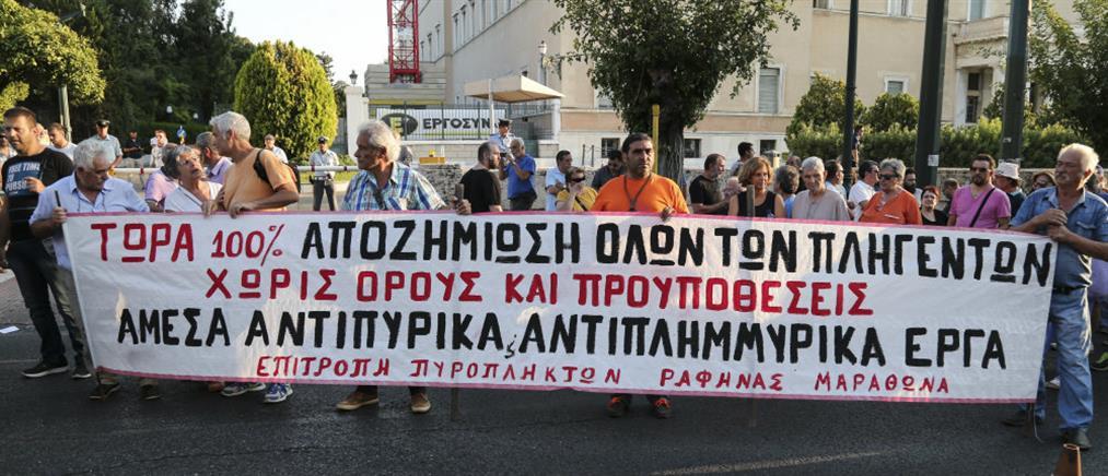 Συγκέντρωση διαμαρτυρίας στην Βουλή και στην Περιφέρεια Αττικής πραγματοποίησαν οι πυρόπληκτοι
