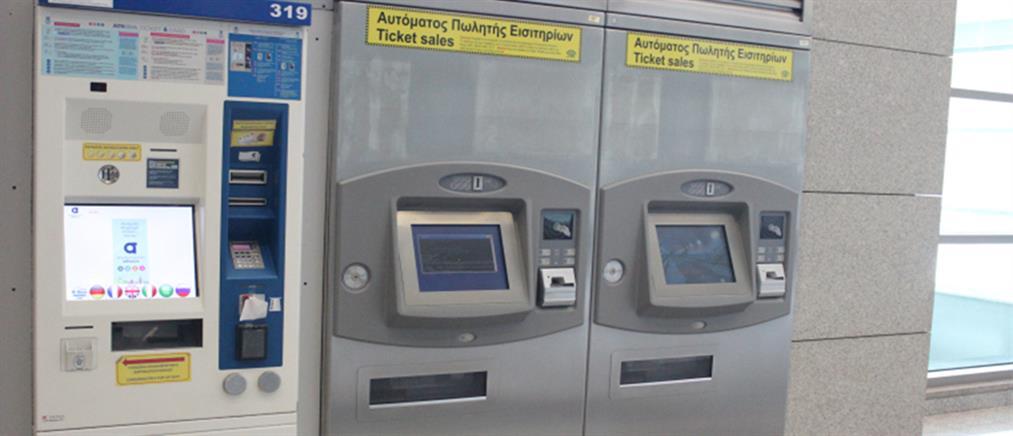 Επιπλέον επιλογές στα νέα μηχανήματα έκδοσης εισιτηρίων στο Μετρό