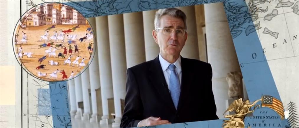 Το πρώτο βίντεο της πρεσβείας των ΗΠΑ για τα 200 χρόνια από την Ελληνική Επανάσταση