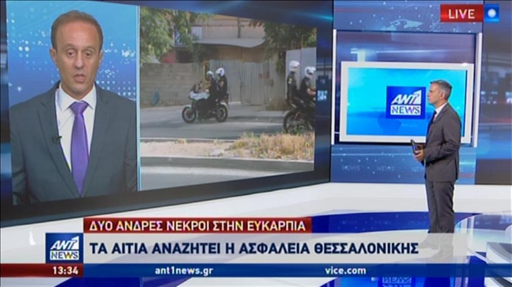 Θρίλερ με δυο νεκρούς στην Ευκαρπία Θεσσαλονίκης