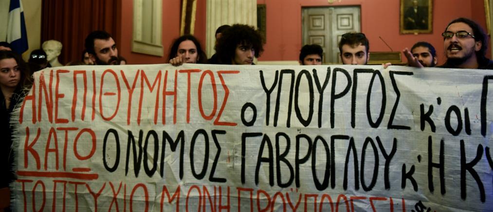 Εισβολή φοιτητών σε εκδήλωση στο Πανεπιστήμιο Αθηνών (φωτο)